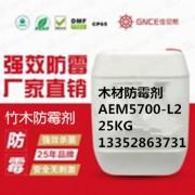 竹木材防霉剂GNCE5700-L2高效防霉成本低