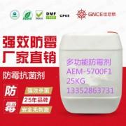 户外竹木家具装修 防霉剂GNCE5700-F1高效环保