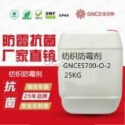 广东纺织布料防霉剂GNCE5700-O-2