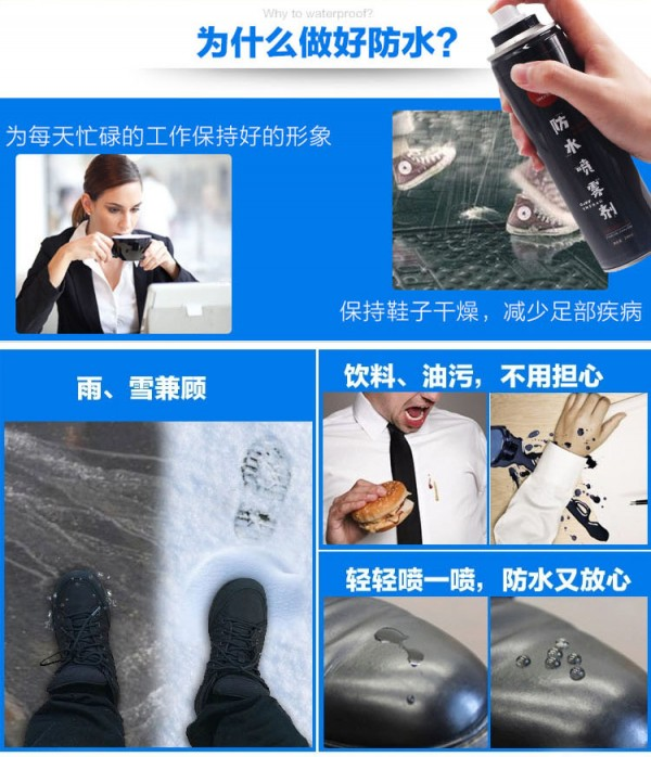 防水剂详图2