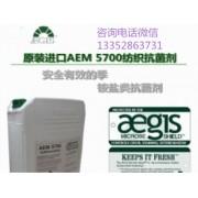 浙江纺织抗菌剂AEM-5700