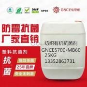 广东纺织抗菌剂GNCE5700-MB60生产厂家
