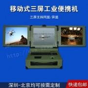 17寸便携式三屏工业便携机机箱工控一体定制军工电脑加固笔记本
