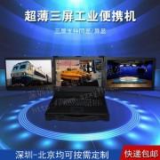 17寸超轻薄三屏便携式工业便携机机箱军工电脑外壳加固笔记本