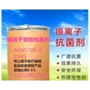 塑胶银离子抗菌剂AEM5700-A生产厂家