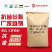 塑胶ABS抗菌母粒抗90%以上