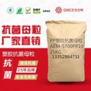 PP塑胶抗菌母粒AEM5700-PP10