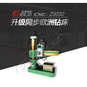 Z3032摇臂钻床 山东高德数控 德国标准台湾元件