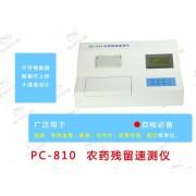 农药残留速测仪PC-810