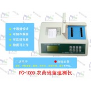 农药残留速测仪PC-1000
