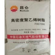 抚顺注塑HDPE2911FS高密度聚乙烯7260塑料颗粒