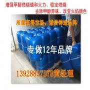 环保无油烟新能源醇基燃料油添加剂,蓝白火甲醇油稳定剂