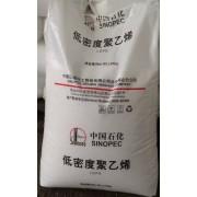食品级薄膜聚乙烯LD608燕山石化注塑发泡LDPE