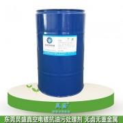 塑胶油污使用电镀除油剂 只需喷涂即可