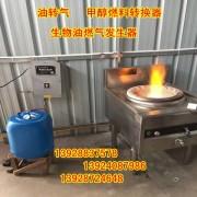 甲醇环保油燃料转换器,将甲醇转变气体燃烧,安全环保好用