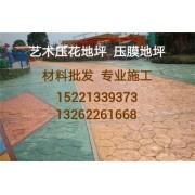 上海彩色艺术地坪压倒性优势 仿石压花地坪仿古压模地坪