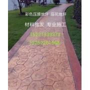 上海梦逊压花地坪压模地坪材料铺装 价格优惠