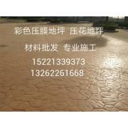 厂家自销广西压模地坪材料销售压花地坪价格压印地坪做法