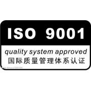 新疆ISO9001认证