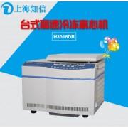 知信离心机H3018DR