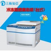 知信离心机H2518DR