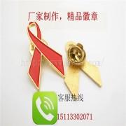 艾滋病徽章、红丝带徽章、慈善机构胸徽制作