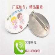 公益爱心徽章、慈善机构协会徽章、基金会胸牌