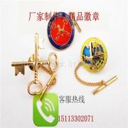 酒店员工佩戴徽章、金钥匙徽章、运动会胸针