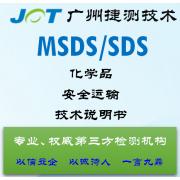 做一份化学材料安全数据表(MSDS报告)要多少钱