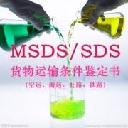 苹果香精SDS报告 货运条件鉴定书