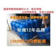 通用型甲醇生物油燃料添加剂 环保油节能催化剂