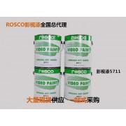 美国进口ROSCO5711标清绿色抠像漆