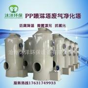 厂家直销废气处理设备 pp水喷淋填料塔 工作流程及维护