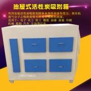 直销 漆雾处理设备 废气异味吸附箱 活性炭过滤箱 蜂窝炭点值