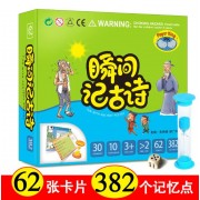 PlayerKing中文注音版瞬间记忆古诗卡-儿童记忆训练