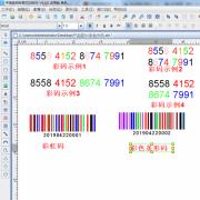 中琅彩虹码彩码制作软件