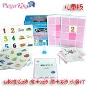 PlayerKing中英双语瞬间记忆卡-右脑联想记忆宫格卡
