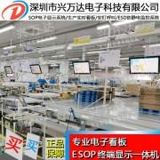 江苏兴万达工厂电子看板系统+电子看板系统/SOP系统