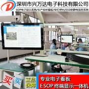 兴万达作业指导书系统/SOP电子作业看板/作业指导书系统