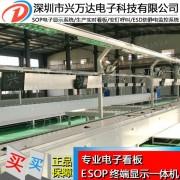 兴万达工厂作业指导书系统/工厂生产线解决方案系统