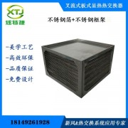 厂家直销叉流式热交换核心板式换热器热交换芯体炫特捷换热系统