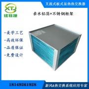 农业畜牧业烘干专用热交换器余热回收芯体热循环系统镀锌板不锈钢