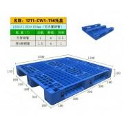 徐州都程塑料托盘厂家直销。。
