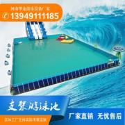 河南华龙厂家直销移动水上乐园 支架游泳池 充气游泳池 水池
