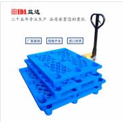 塑料托盘网格九脚加厚 叉车塑胶卡板仓库货物防潮垫板