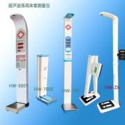 身高体重秤HW-ZX高精度医用电子身高体重秤