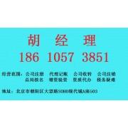 北京公司注册、注销流程与费用