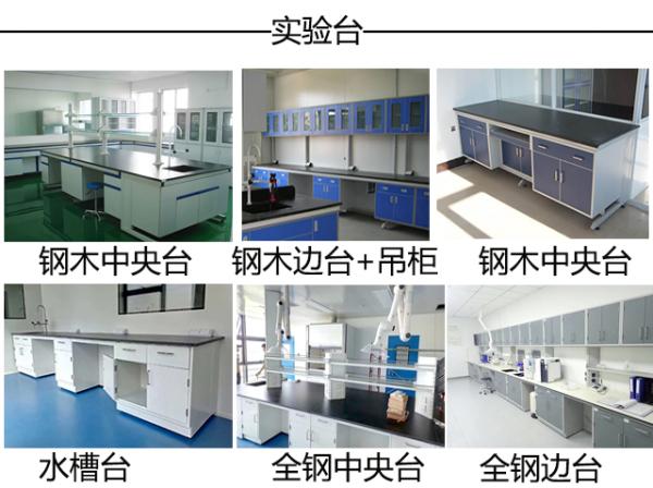 产品页-实验台
