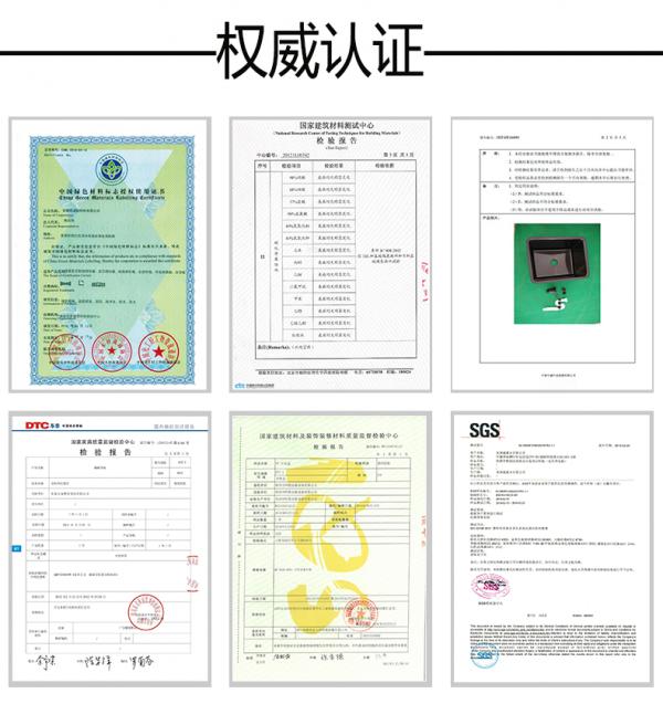 产品页-权威认证