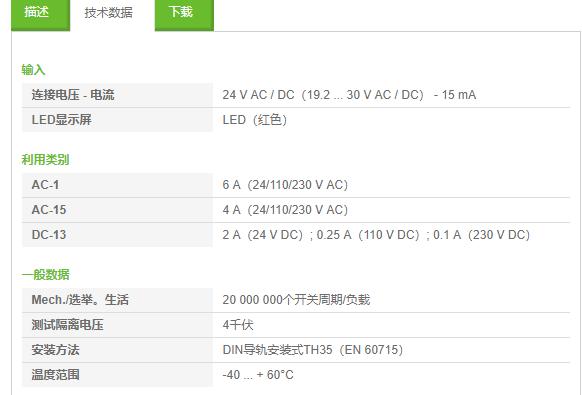 MURR继电器RMM 24VDC系列